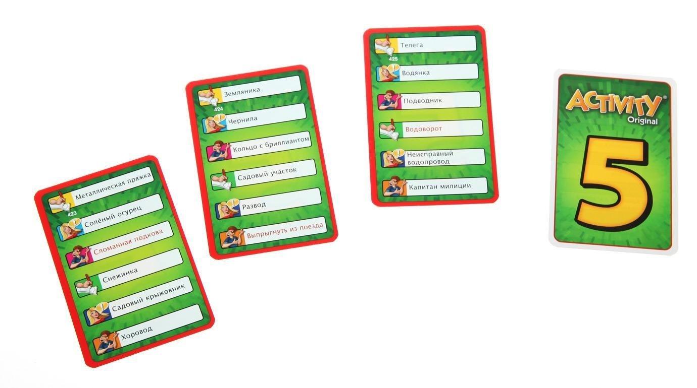 Карточки настольной игры Активити
