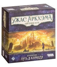 изображение Ужас Аркхэма. Карточная игра Путь в Каркозу (рус) (Arkham Horror: Card Game Path to Carcosa (rus))