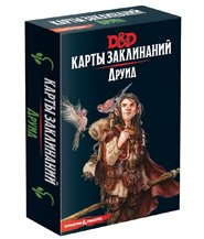 изображение Подземелья и драконы: Карты заклинаний. Друид (Dungeons & Dragons: Spell Cards. Druid )