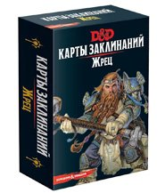 изображение Подземелья и драконы: Карты заклинаний. Жрец (Dungeons & Dragons: Spell Cards. Priest )