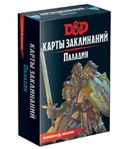 изображение Подземелья и драконы: Карты заклинаний. Паладин (Dungeons & Dragons: Spell Cards. Knight)