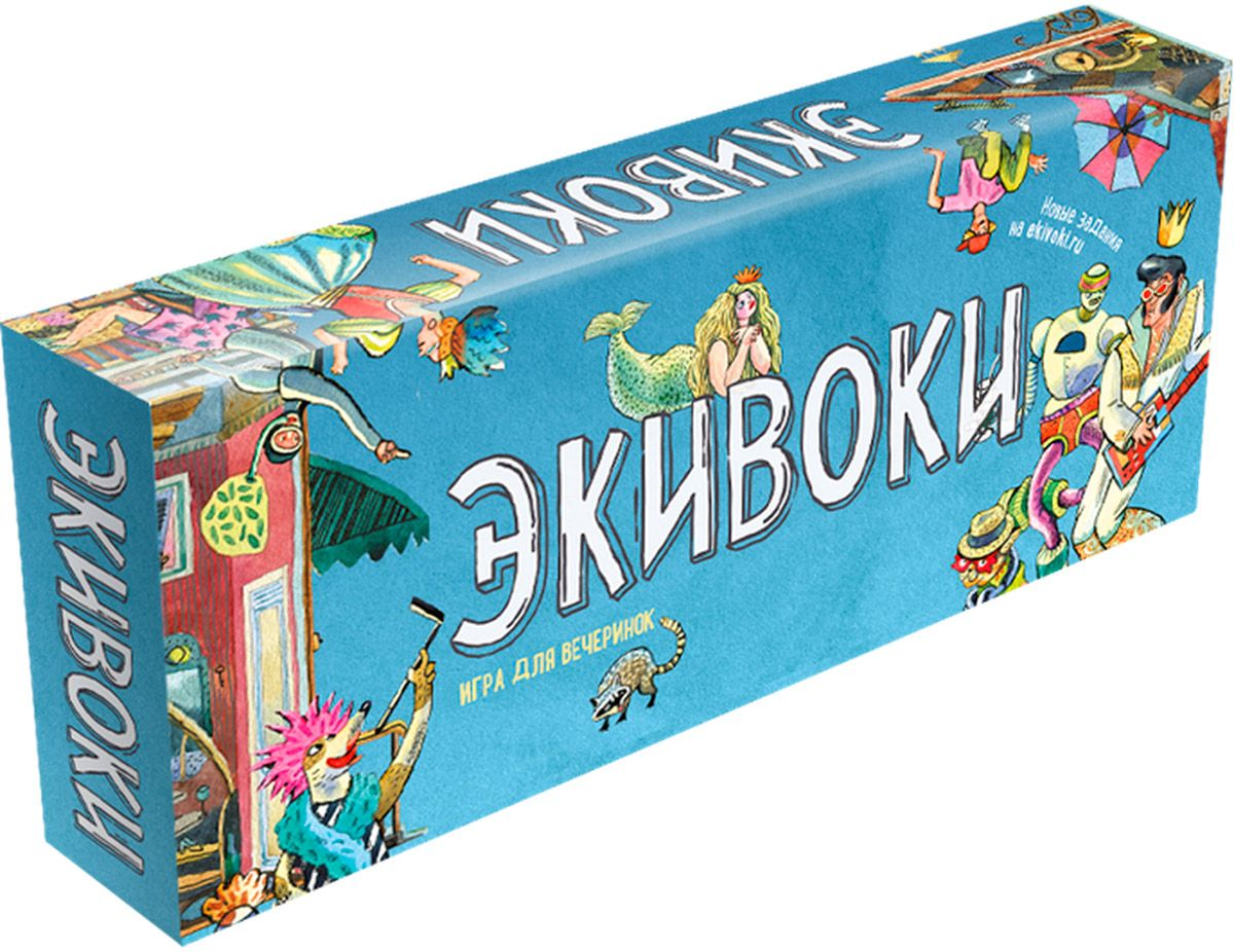Коробка настольной игры Экивоки (новое издание)