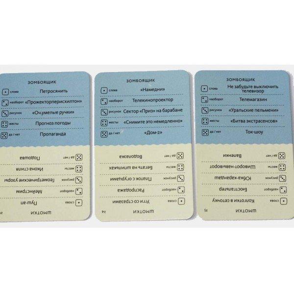 Игра Экивоки Скачать Карточки Бесплатно - фото 3
