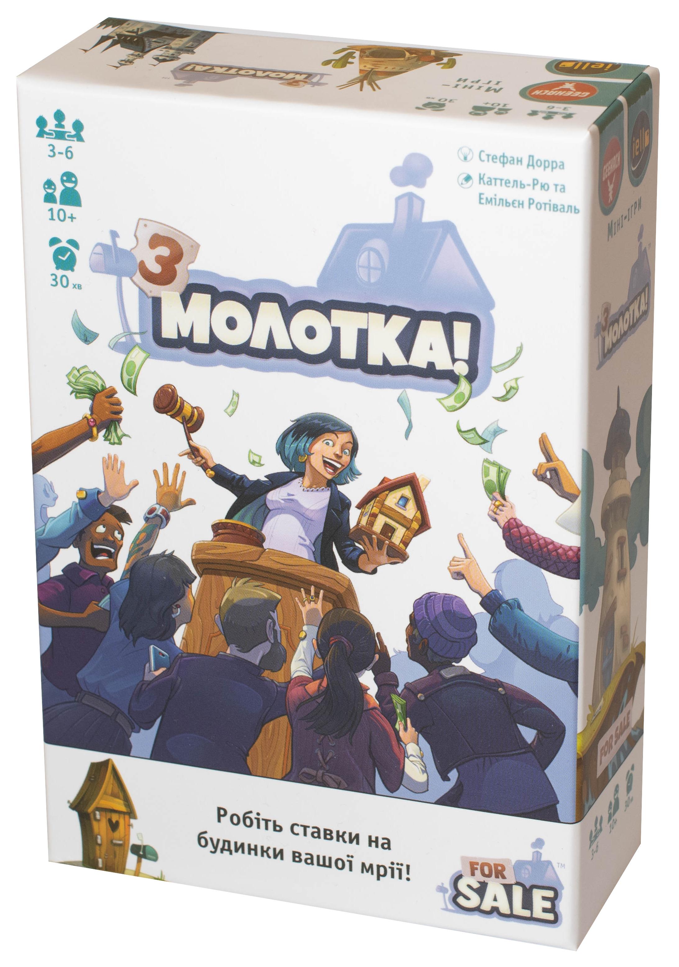 Коробка настольной игры З молотка