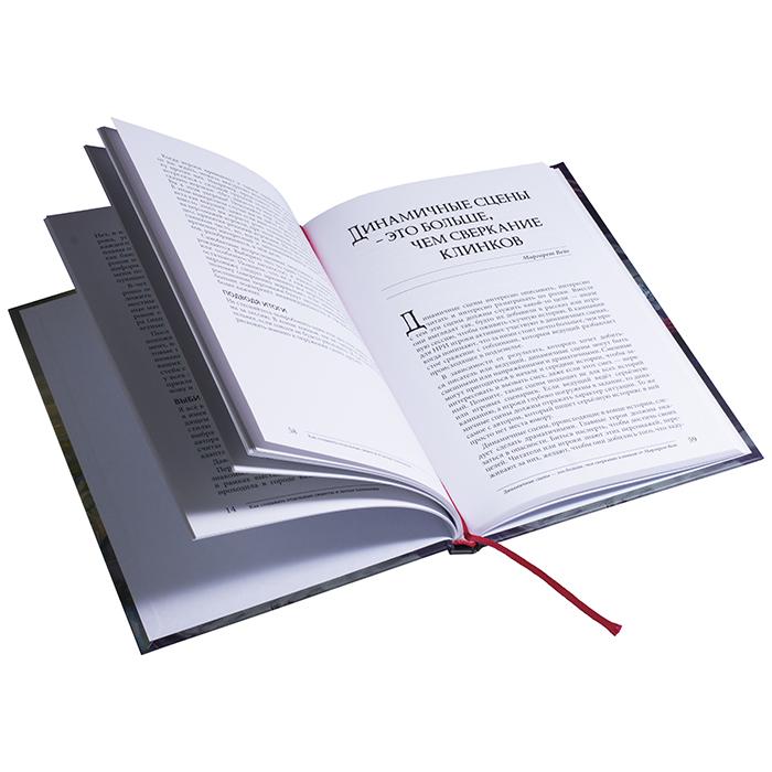 Книга Как создавать отдельные сюжеты и целые кампании. Руководство от Кобольд