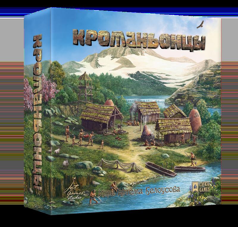 Коробка настольной игры Кроманьонцы