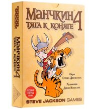изображение OLD Манчкин 4. Тяга к коняге (ч/б) (Munchkin 4. Need for steed)