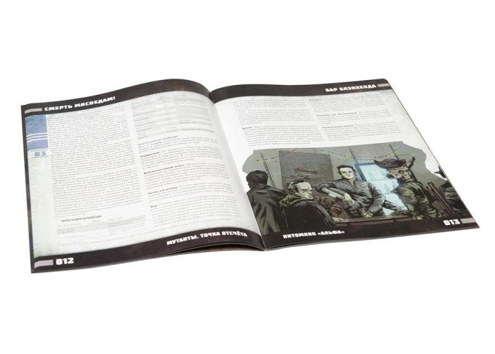 Книга Мутанты. Путеводитель по Зоне № 3: Смерть мясоедам! в развороте