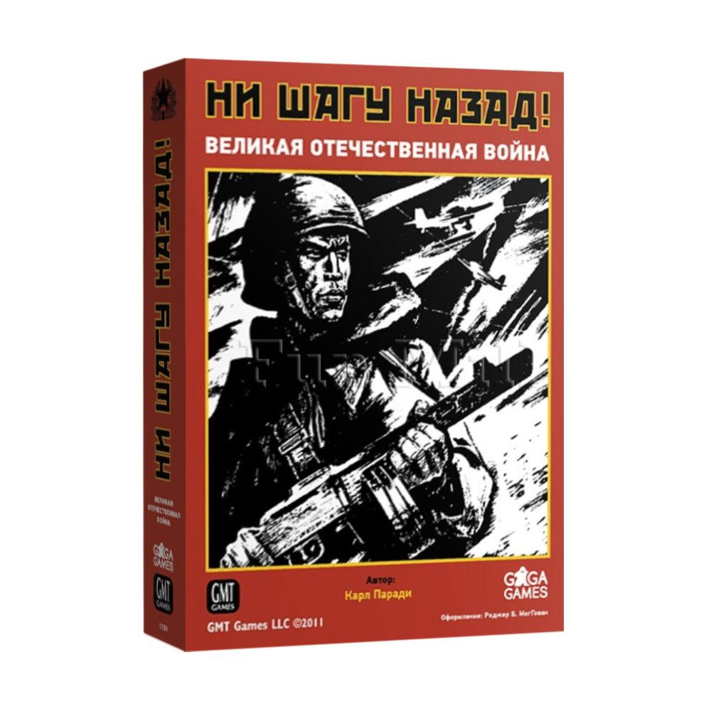 Коробка настольной игры Ни Шагу Назад! Великая Отечественная Война