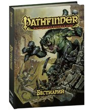 The Pathfinder Book
