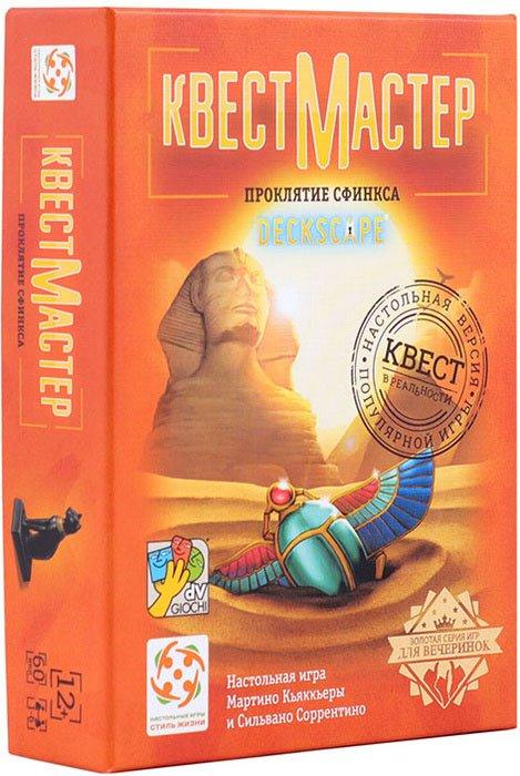 Коробка настольной игры КвестМастер 6: Проклятие сфинкса