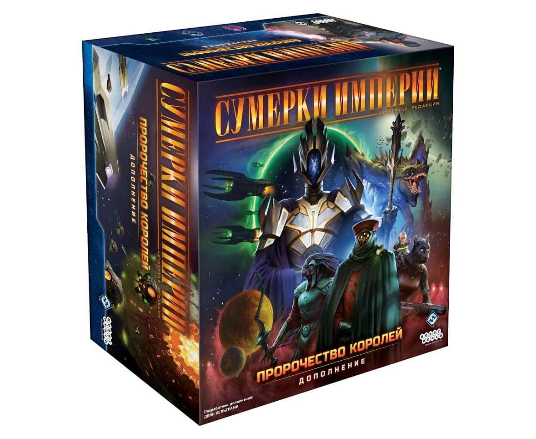 Коробка дополнения Сумерки империи. Четвёртая редакция: Пророчество королей