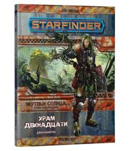 изображение Starfinder Ролевая Игра: Храм Двенадцати (Starfinder Roleplaying Game: Dead Suns. Temple of the Twelve)