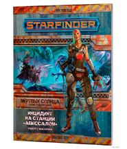 изображение Starfinder Ролевая Игра: Инцидент на станции Авессалом (Starfinder Roleplaying Game: The incident at the station Absalom)