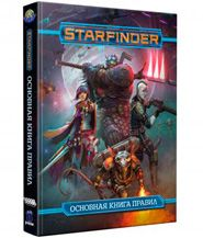 изображение Starfinder Ролевая Игра:  основная книга правил (Starfinder Roleplaying Game: Rulebook)