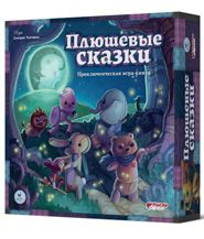 изображение Плюшевые сказки (Stuffed Fables)