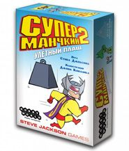 изображение СуперМанчкин 2. Улётный плащ (Super Munchkin 2. The Narrow S Cape)