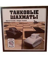 https://www.bgames.com.ua/images/tankovie_shahmati_1.jpg