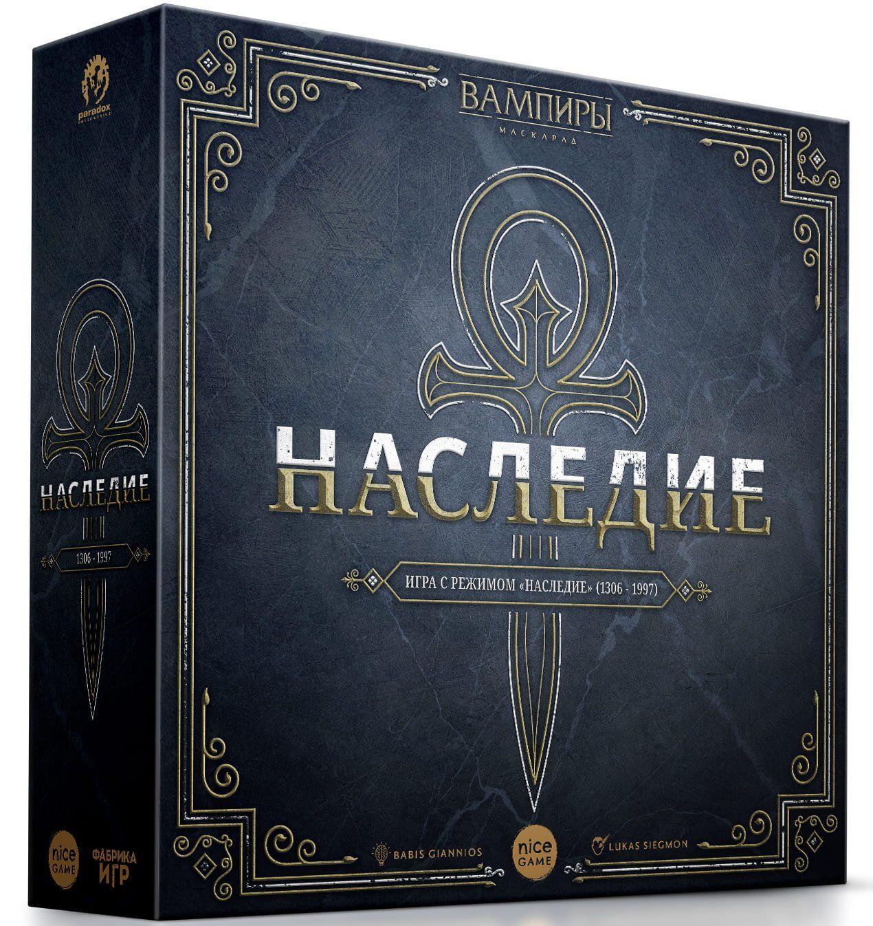 Коробка настольной игры Вампиры: Маскарад - Наследие