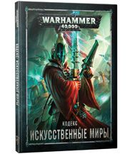 изображение Вархаммер 40000: Кодекс Искусственные Миры (Warhammer 40000: Codex Craftworlds)