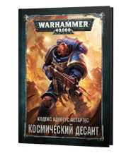 изображение Вархаммер 40000: Кодекс Космический Десант (рус) (Warhammer 40000: Space Marines)